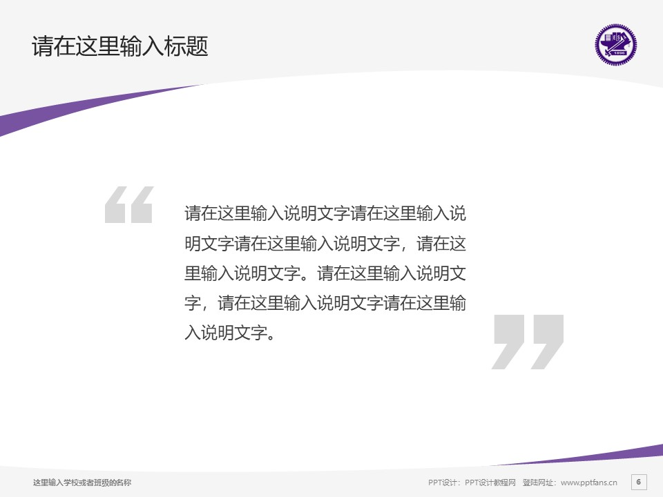 台湾交通大学PPT模板下载_幻灯片预览图6