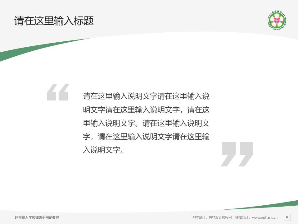 基督教香港信义会启信学校PPT模板下载_幻灯片预览图6