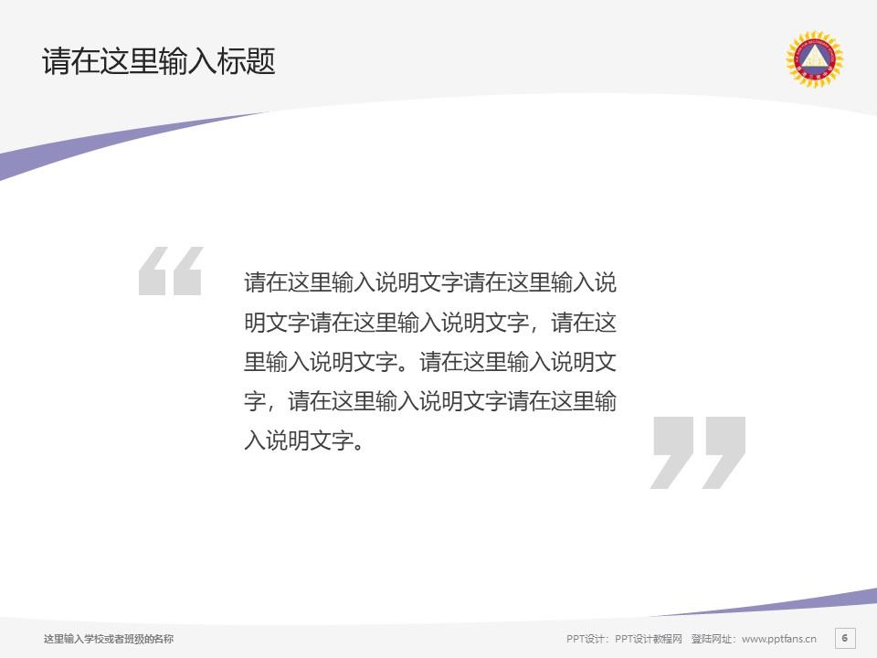 香港三育书院PPT模板下载_幻灯片预览图6