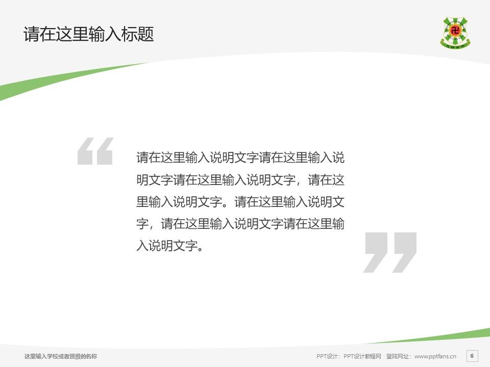 佛教孔仙洲纪念中学PPT模板下载_幻灯片预览图6