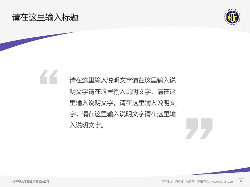 香港科技专上书院PPT模板下载_幻灯片预览图6