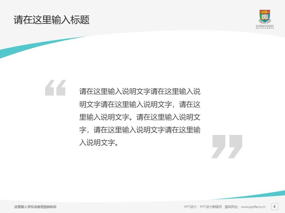 香港大学李嘉诚医学院PPT模板下载_幻灯片预览图6