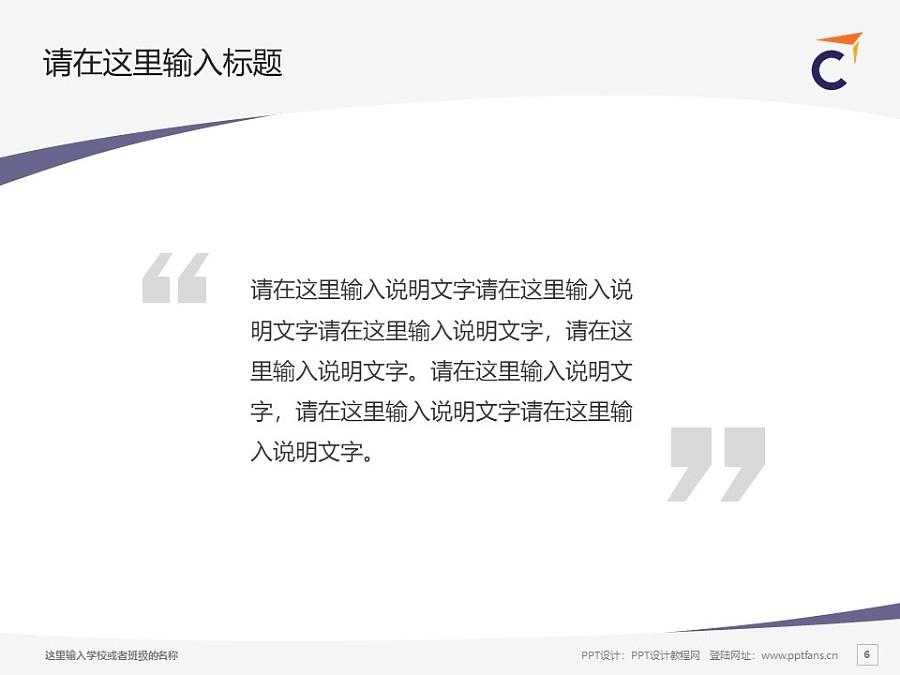 香港专业进修学校PPT模板下载_幻灯片预览图6