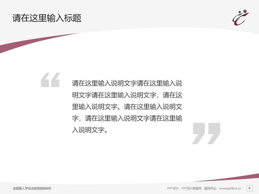 香港专上学院PPT模板下载_幻灯片预览图6