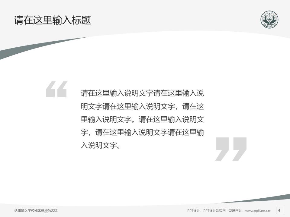 西藏警官高等专科学校PPT模板下载_幻灯片预览图6