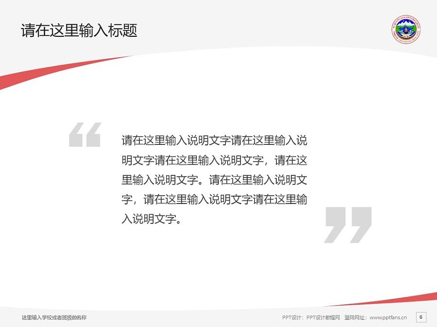 西藏藏医学院PPT模板下载_幻灯片预览图6