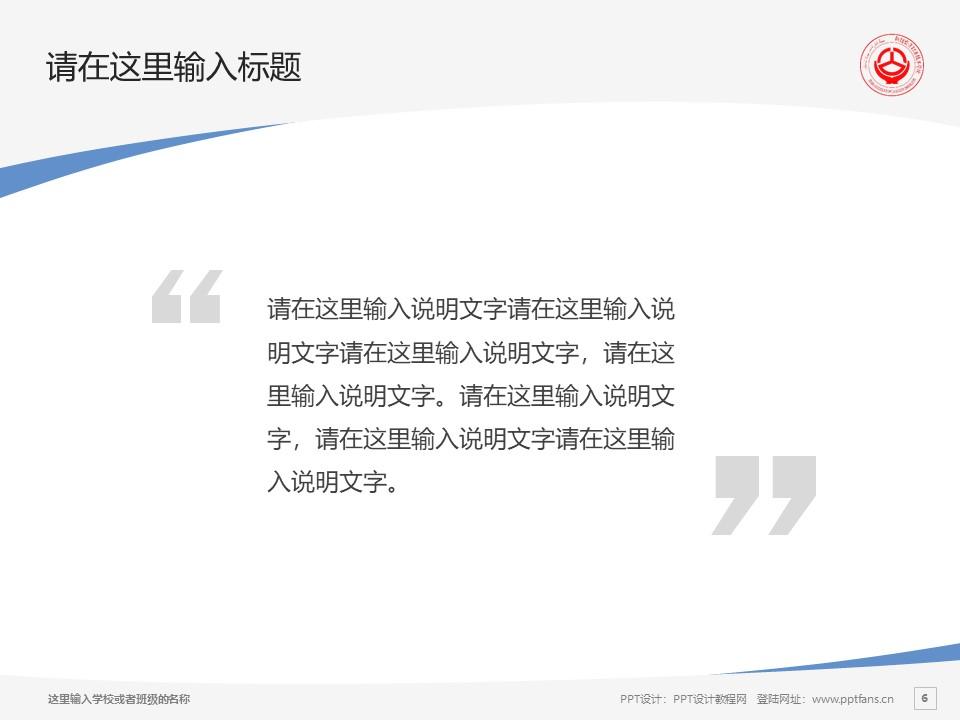 新疆交通职业技术学院PPT模板下载_幻灯片预览图6