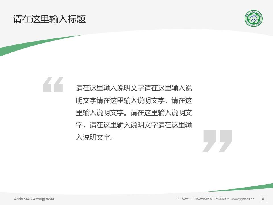 新疆天山职业技术学院PPT模板下载_幻灯片预览图6