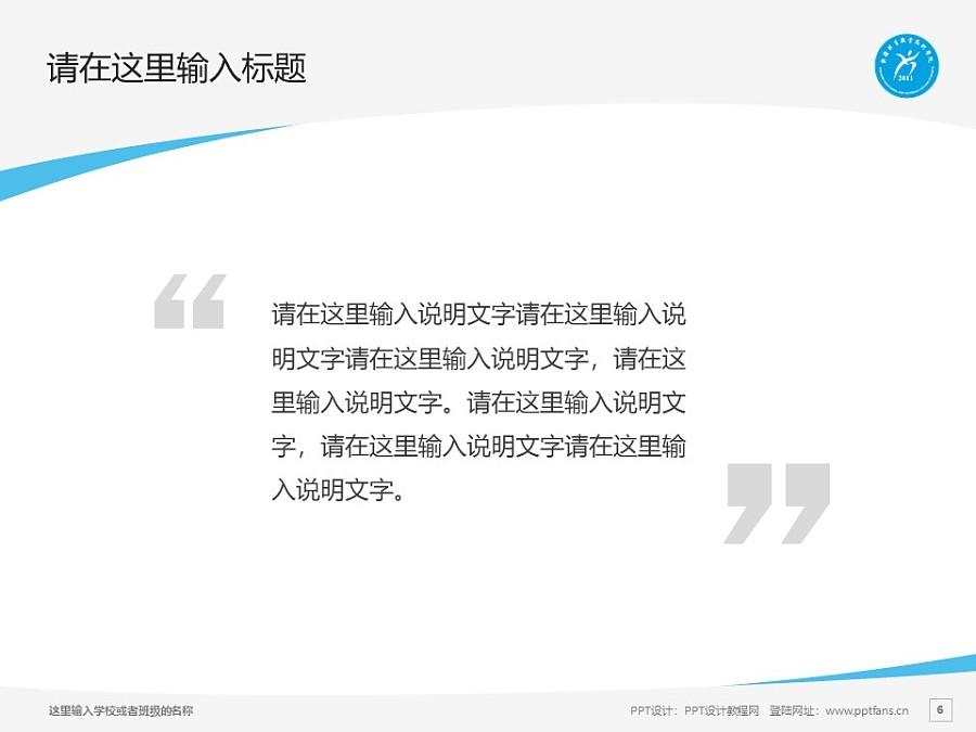 新疆体育职业技术学院PPT模板下载_幻灯片预览图6