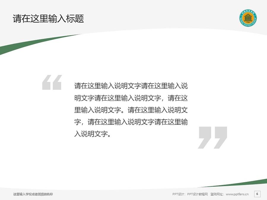新疆师范高等专科学校PPT模板下载_幻灯片预览图6