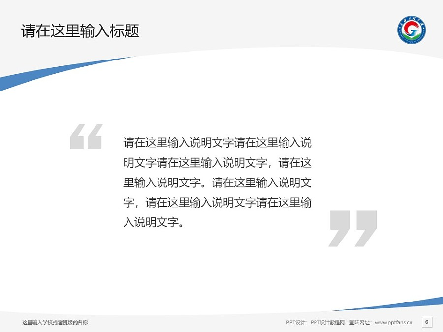新疆工程学院PPT模板下载_幻灯片预览图6