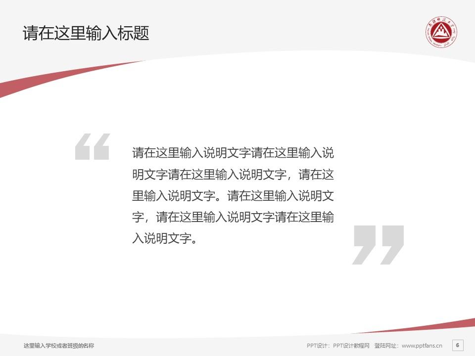 新疆师范大学PPT模板下载_幻灯片预览图6