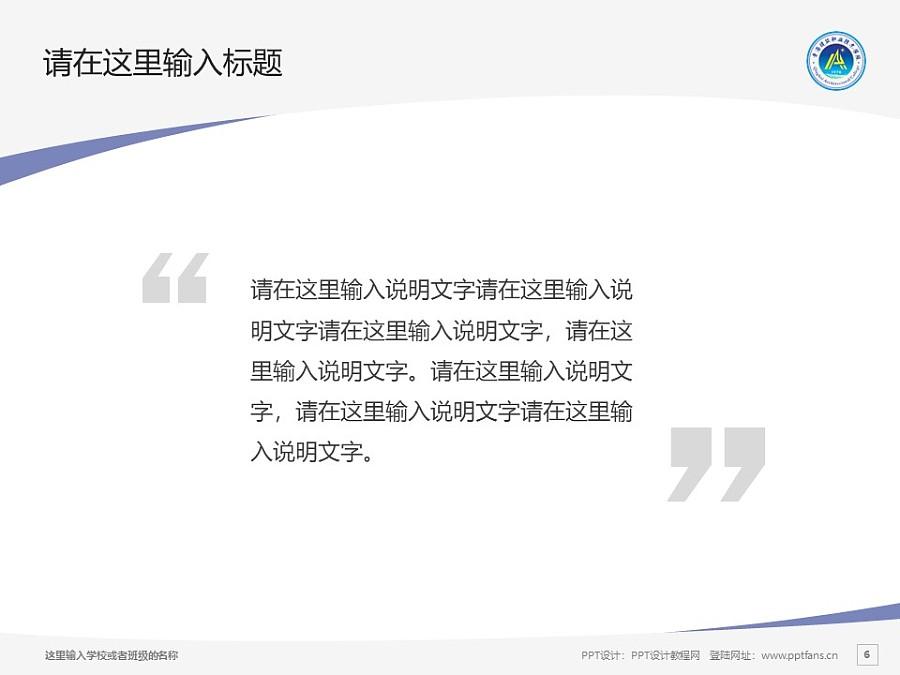 青海建筑职业技术学院PPT模板下载_幻灯片预览图6