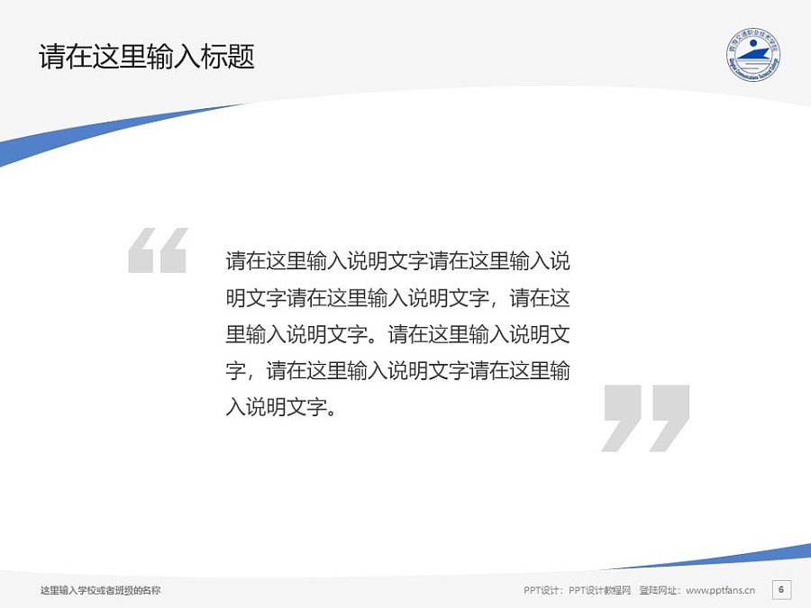 青海交通职业技术学院PPT模板下载_幻灯片预览图6