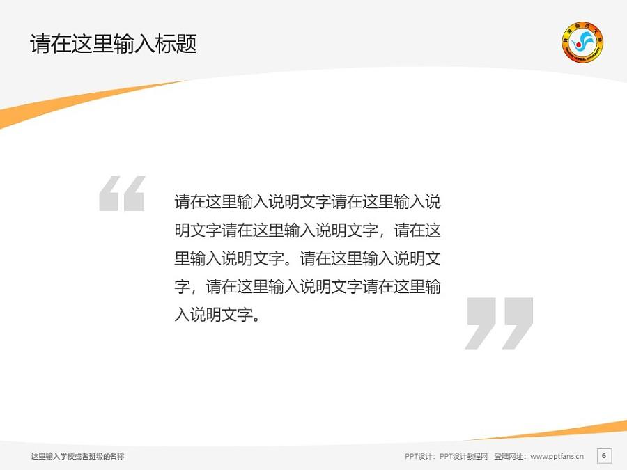 青海师范大学PPT模板下载_幻灯片预览图6