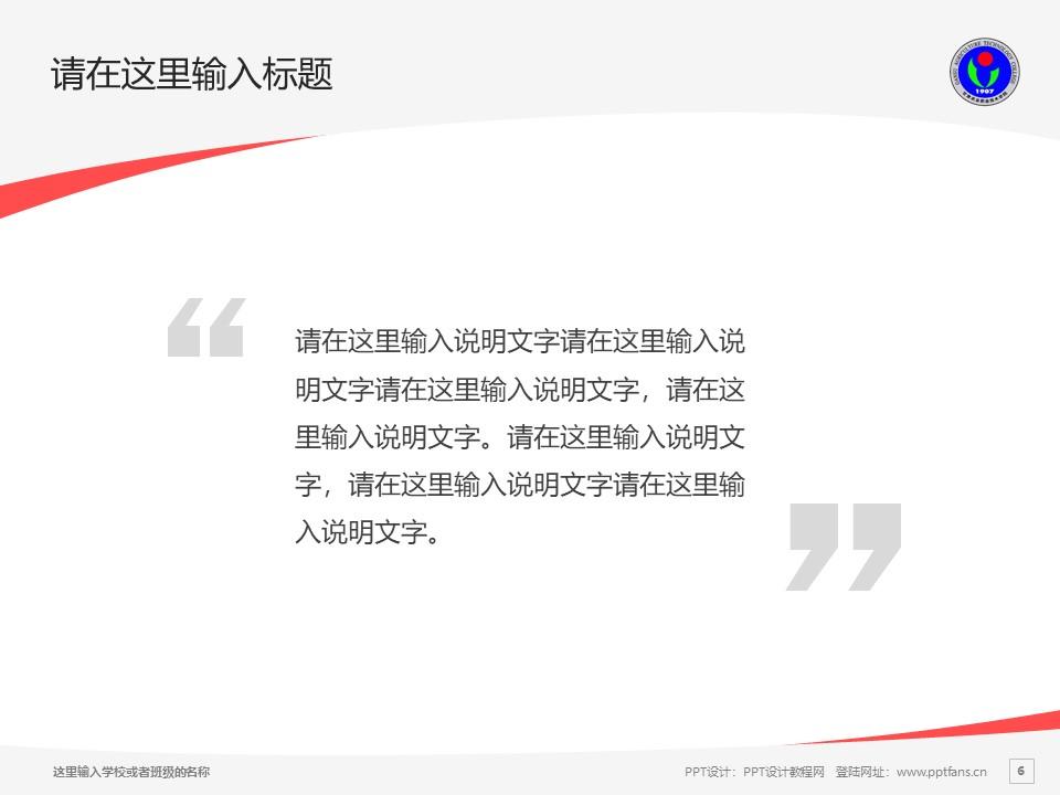 甘肃农业职业技术学院PPT模板下载_幻灯片预览图6