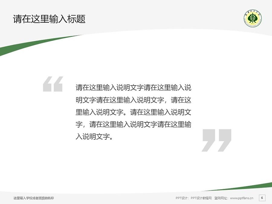 武威职业学院PPT模板下载_幻灯片预览图6