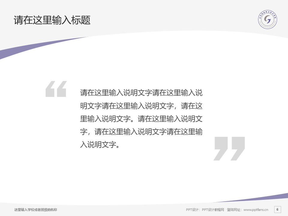 甘肃钢铁职业技术学院PPT模板下载_幻灯片预览图6