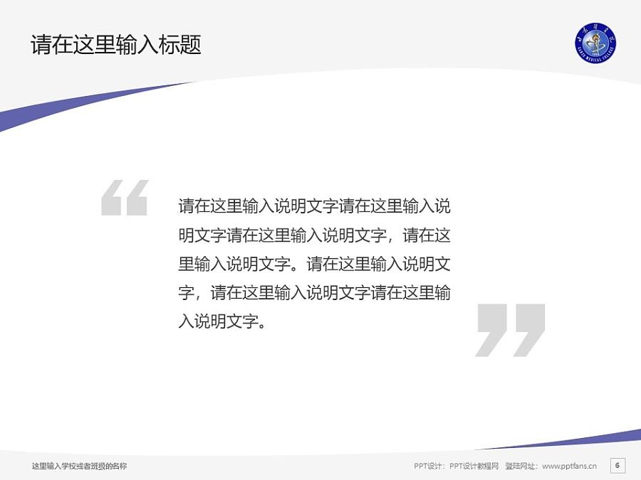 甘肃医学院PPT模板下载_幻灯片预览图6