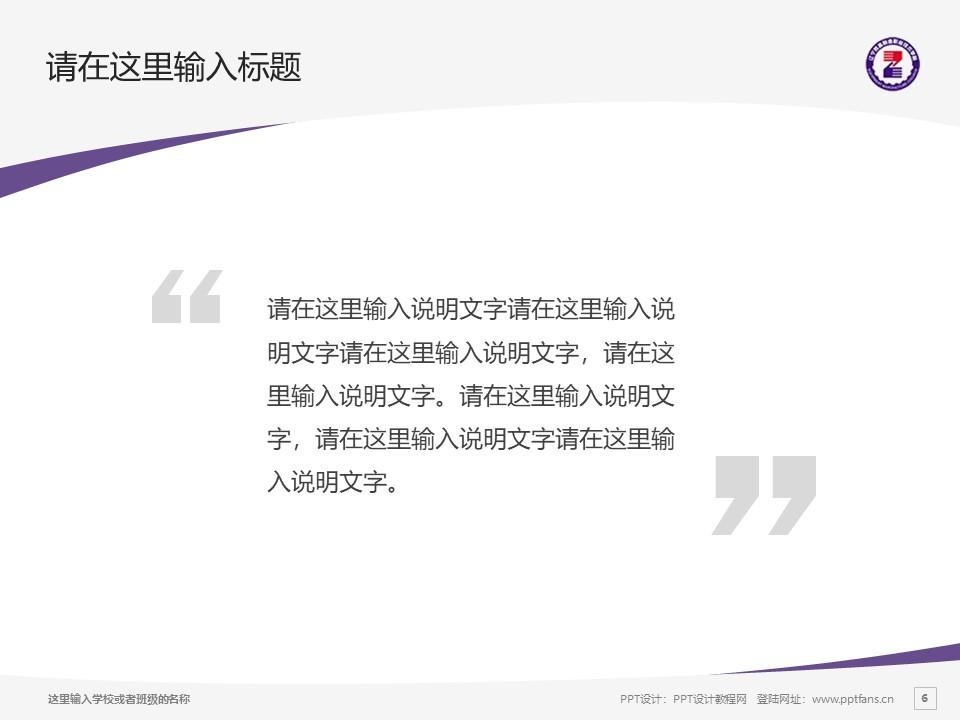 辽宁装备制造职业技术学院PPT模板下载_幻灯片预览图6
