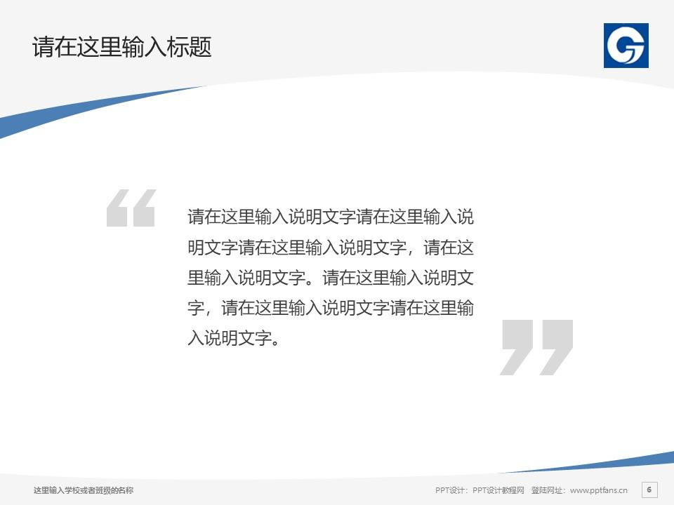 辽宁经济职业技术学院PPT模板下载_幻灯片预览图6