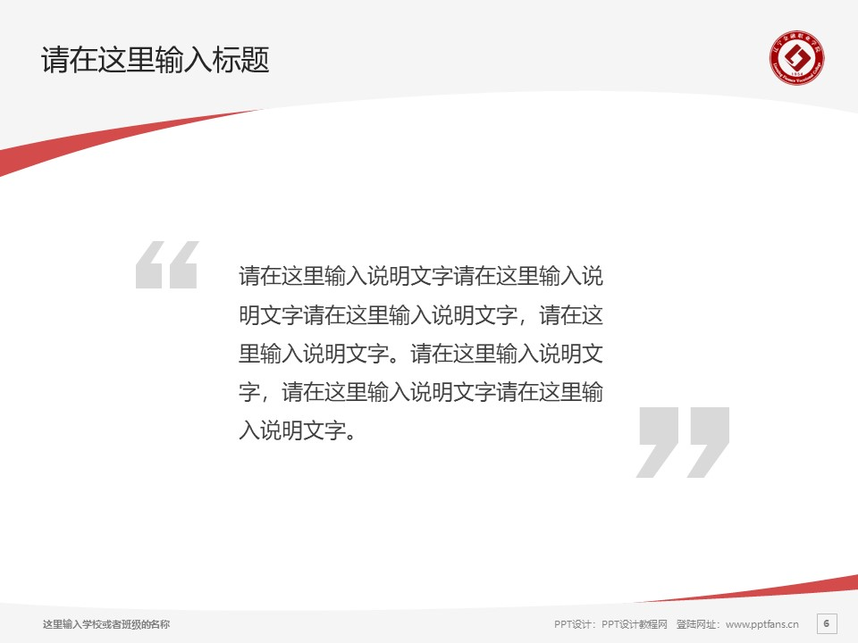 辽宁金融职业学院PPT模板下载_幻灯片预览图6