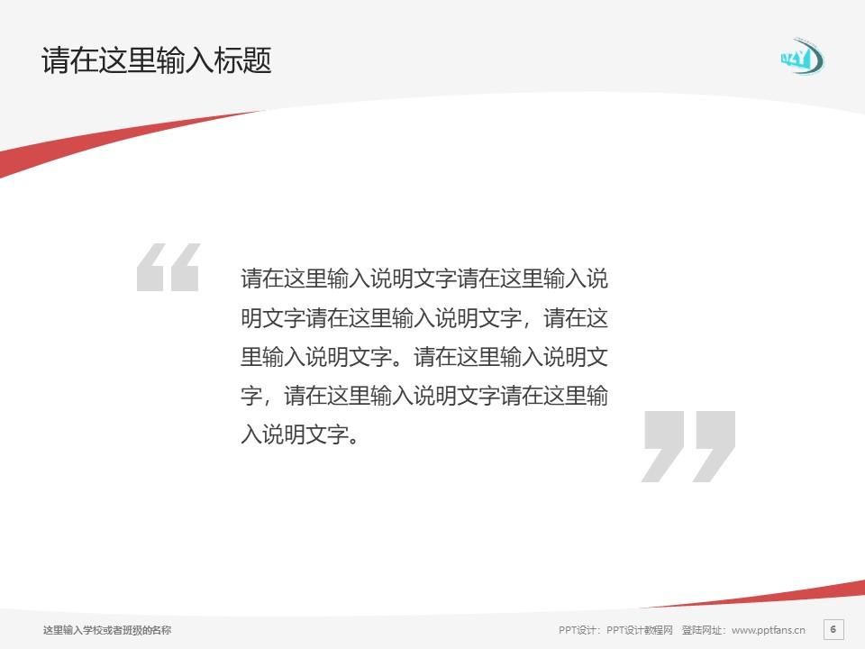 辽阳职业技术学院PPT模板下载_幻灯片预览图6