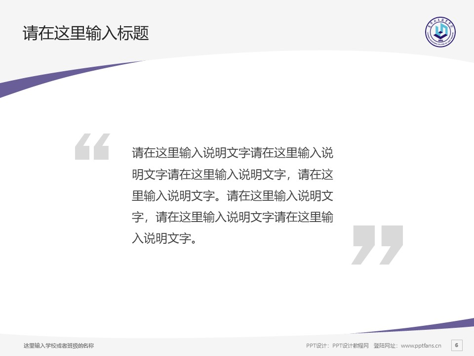 辽宁轻工职业学院PPT模板下载_幻灯片预览图6