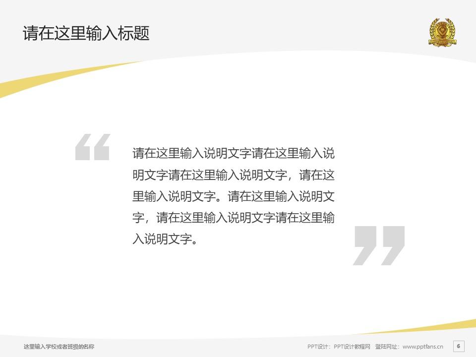 辽宁政法职业学院PPT模板下载_幻灯片预览图6