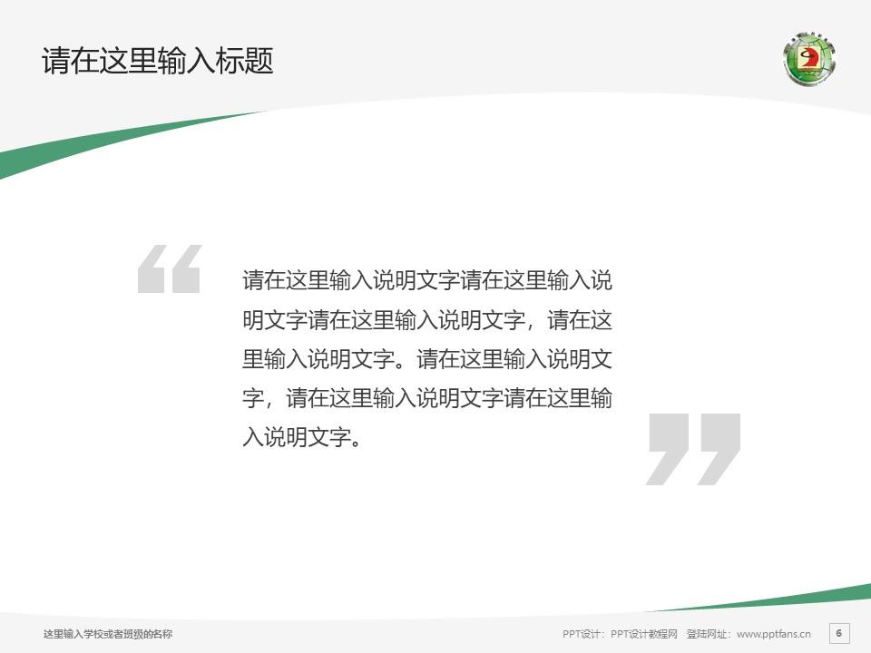 辽宁地质工程职业学院PPT模板下载_幻灯片预览图6