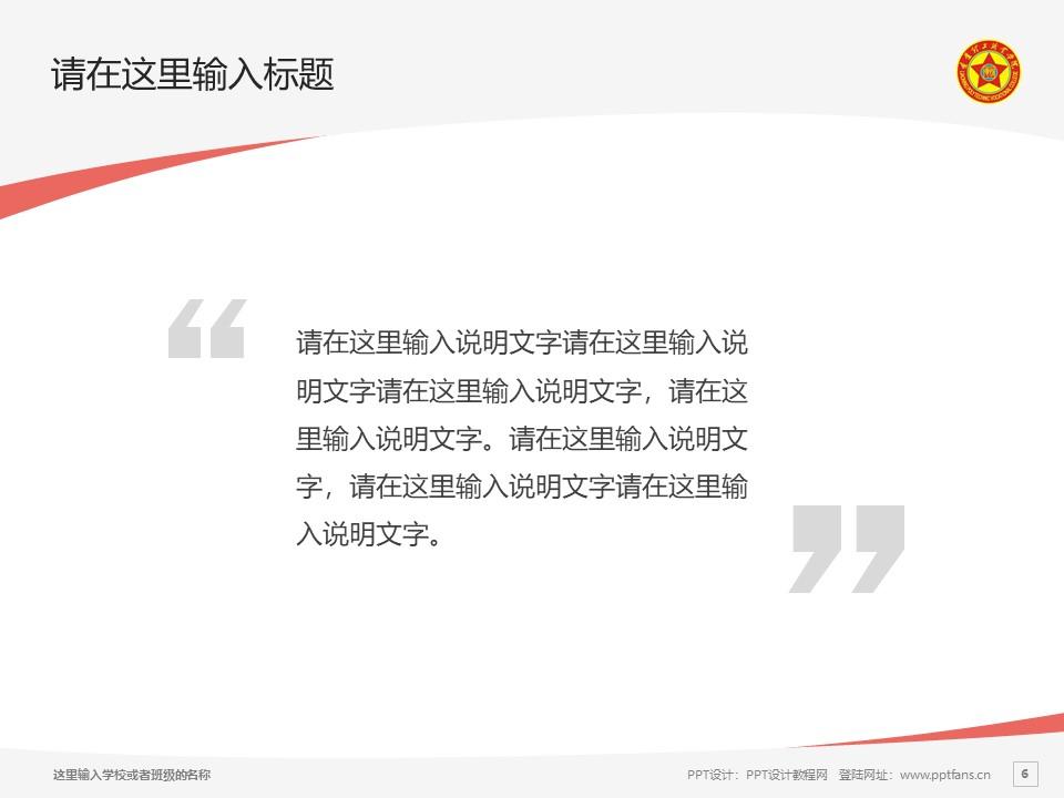 辽宁理工职业学院PPT模板下载_幻灯片预览图6
