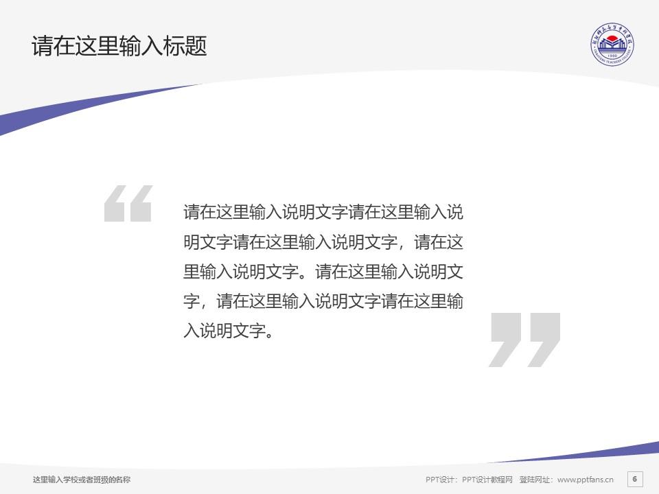 朝阳师范高等专科学校PPT模板下载_幻灯片预览图6