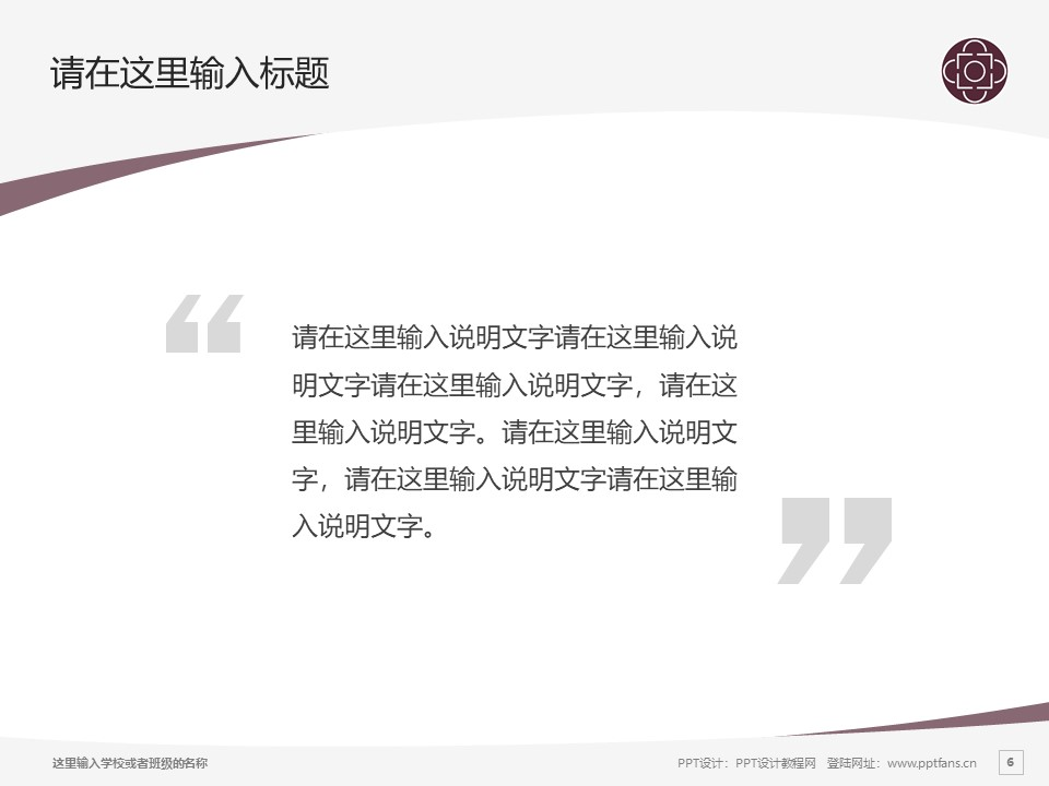 辽宁交通高等专科学校PPT模板下载_幻灯片预览图6