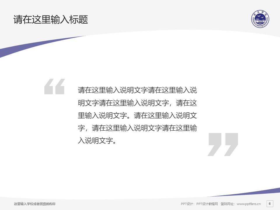 辽东学院PPT模板下载_幻灯片预览图6