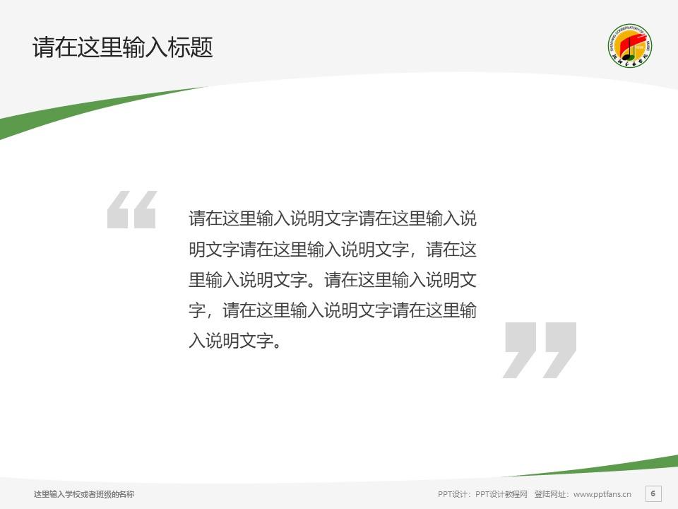 沈阳音乐学院PPT模板下载_幻灯片预览图6