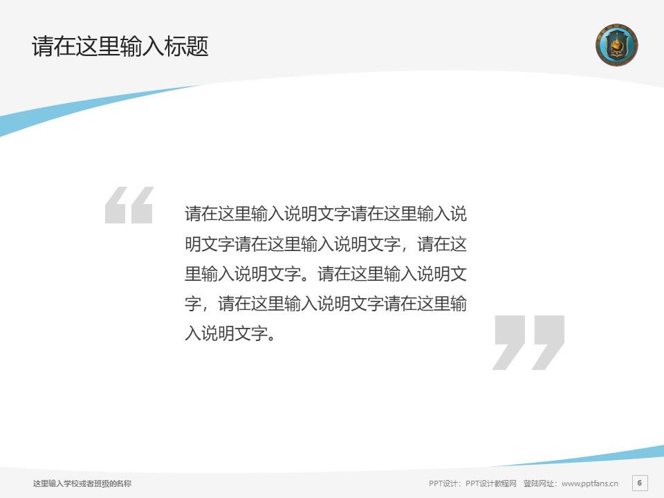 中国刑事警察学院PPT模板下载_幻灯片预览图6