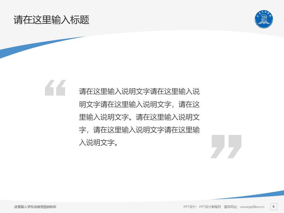 大连民族学院PPT模板下载_幻灯片预览图6