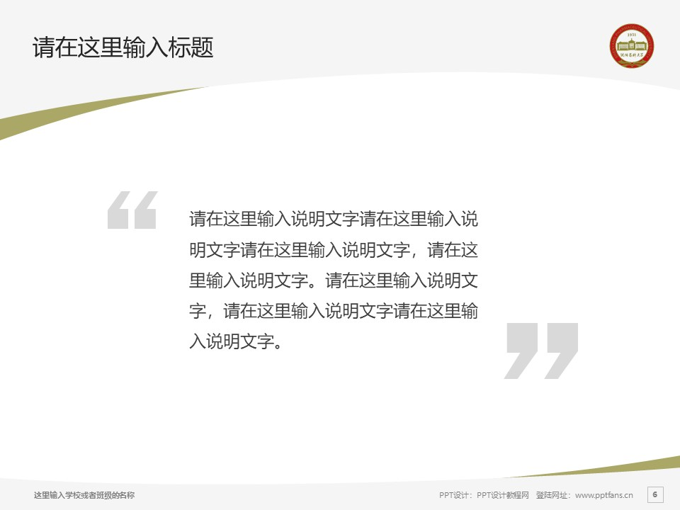 沈阳药科大学PPT模板下载_幻灯片预览图6