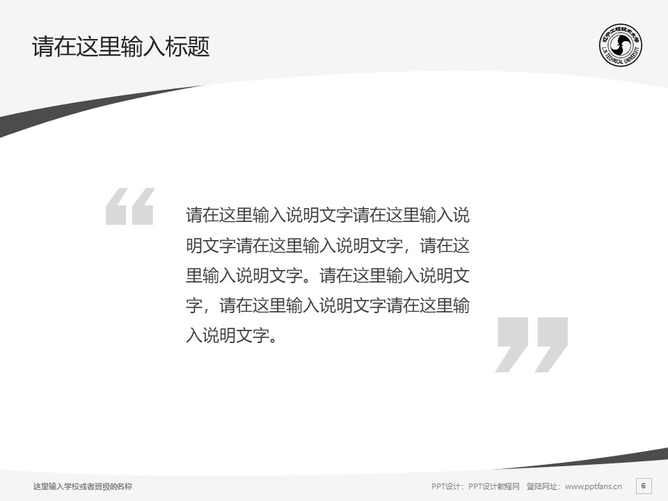 辽宁工程技术大学PPT模板下载_幻灯片预览图6