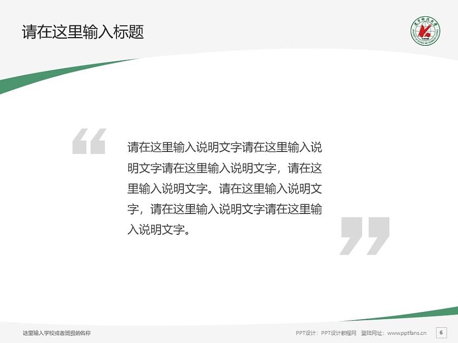 辽宁科技大学PPT模板下载_幻灯片预览图6