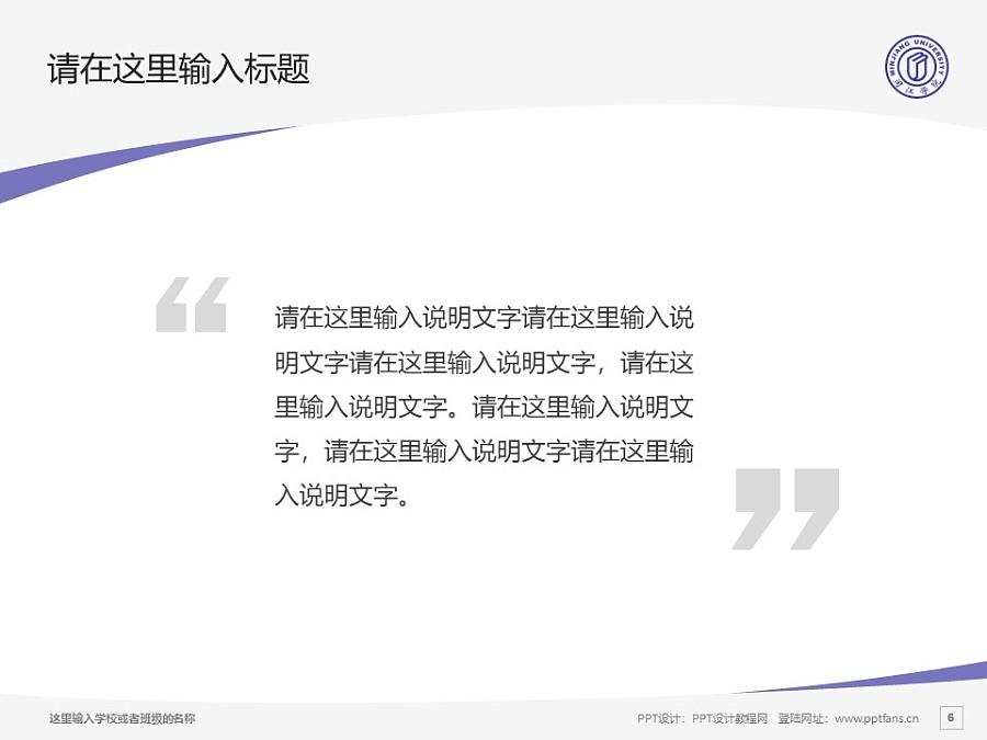 闽江学院PPT模板下载_幻灯片预览图6