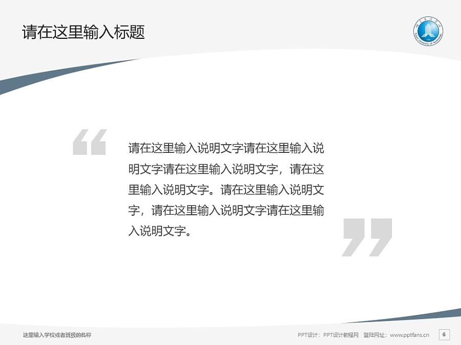 福建工程学院PPT模板下载_幻灯片预览图6