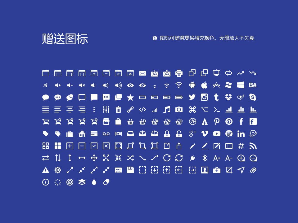 台湾宜兰大学PPT模板下载_幻灯片预览图33