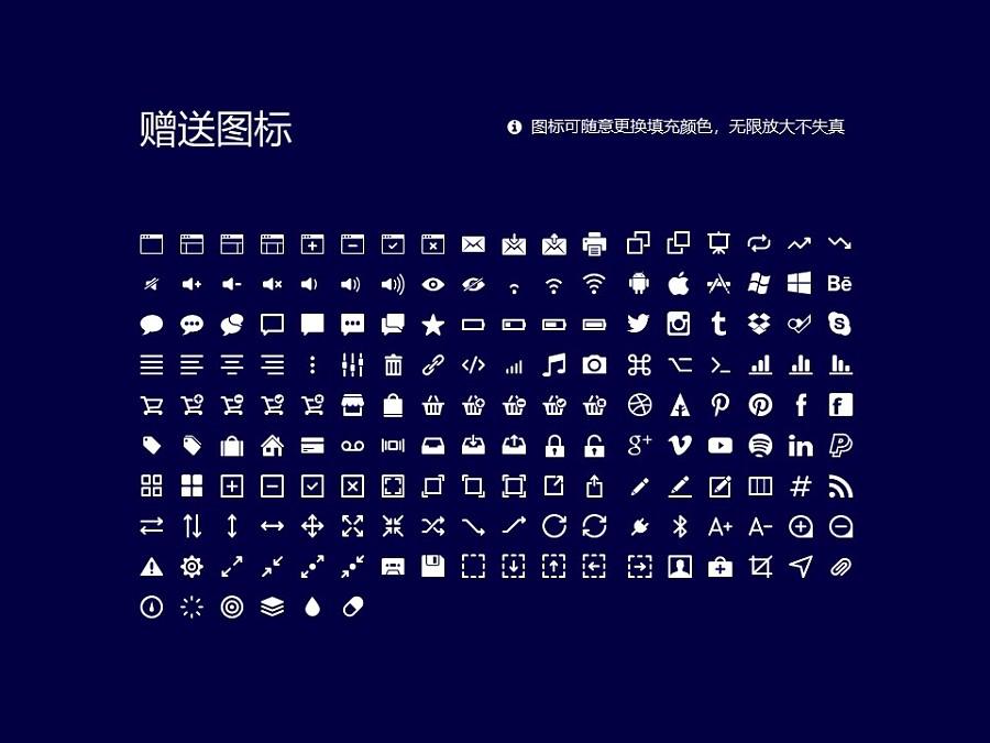 台湾辅仁大学PPT模板下载_幻灯片预览图33