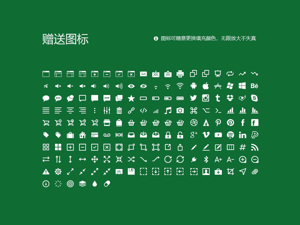 基督教香港信义会启信学校ppt模板下载_幻灯片预览图33