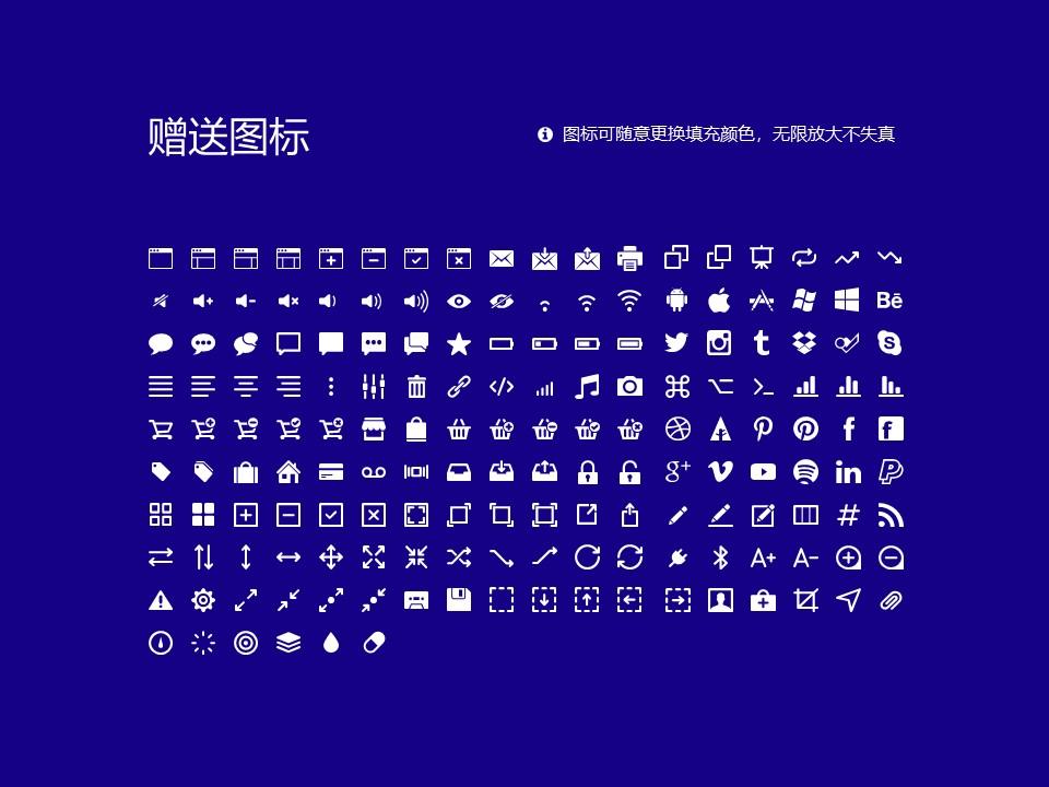 香港科技专上书院PPT模板下载_幻灯片预览图33