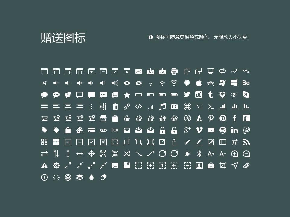 西藏警官高等专科学校PPT模板下载_幻灯片预览图33