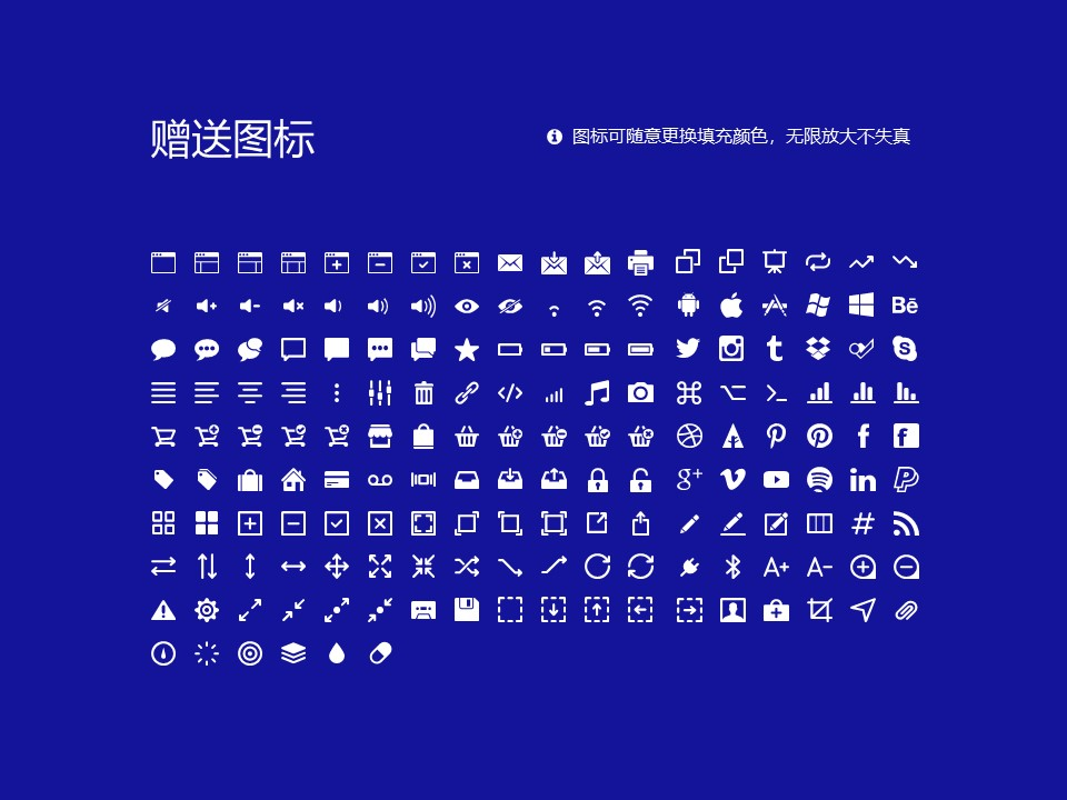 西藏大学PPT模板下载_幻灯片预览图33