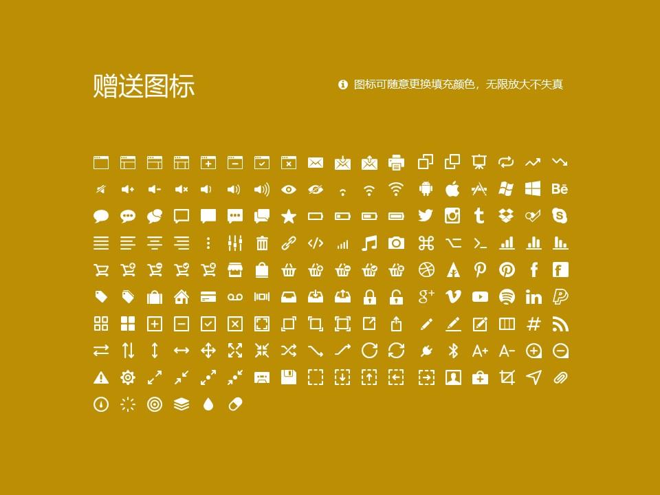 新疆建设职业技术学院PPT模板下载_幻灯片预览图33