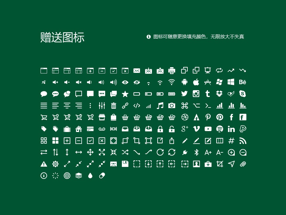 塔里木大学PPT模板下载_幻灯片预览图33